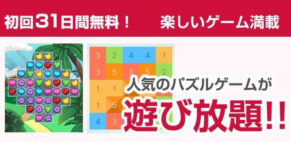 初回31日間無料!楽しいゲーム満載 人気のパズルゲームが遊び放題!!